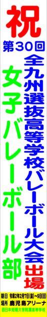 九州高等学校新人柔道大会団体出場