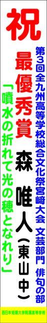 第3回全九州高等学校総合文化祭宮崎大会 文芸部門 俳句の部