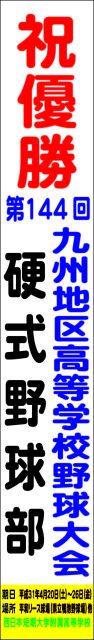 第144回九州地区高等学校野球大会 優勝