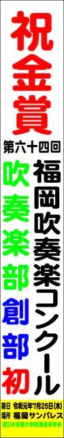 第64回福岡吹奏楽コンクール金賞